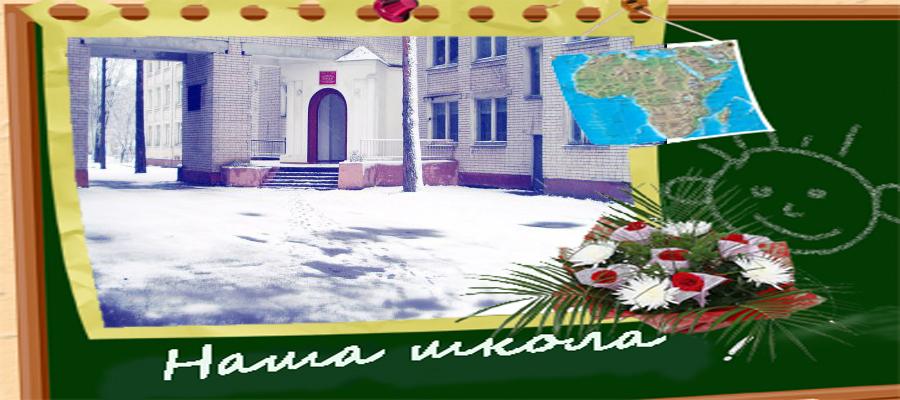 Средняя общеобразовательная школа № 41 города Иванова